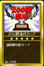 200勝カード