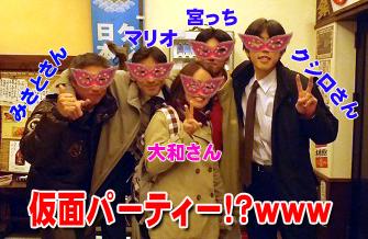 札幌オフ会編集
