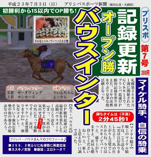 第7号プリ新聞