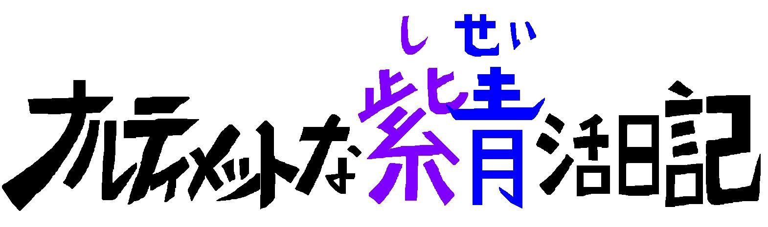 ナルティメットな紫青活日記