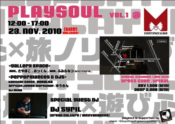 playsoul-flyer-back02 (1)