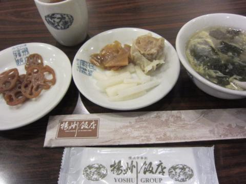 揚州茶楼ma44