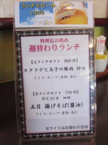 重慶茶楼m12