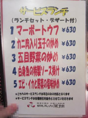 四五六菜館本館ma11