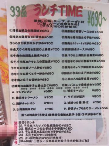 心龍ma11