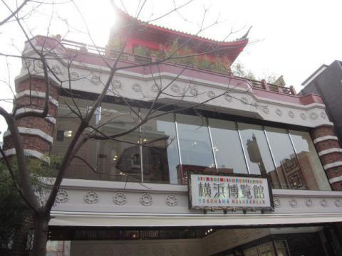 横浜博覧館m01