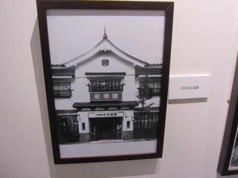安楽園と横浜博覧館m06