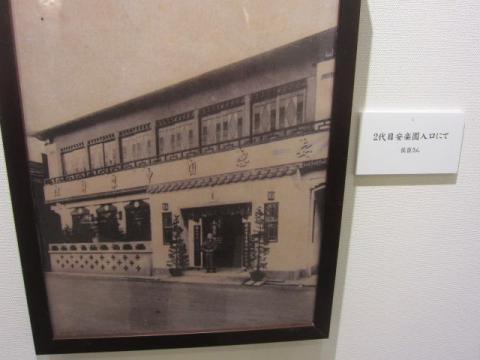 安楽園と横浜博覧館m05