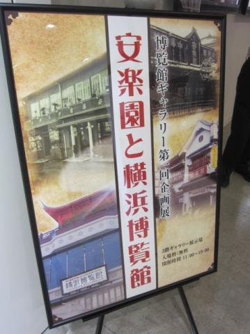 安楽園と横浜博覧館m01