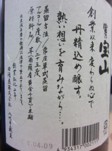 富乃宝山m02