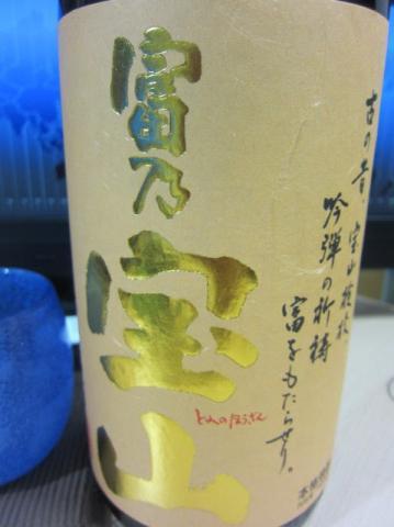富乃宝山m01