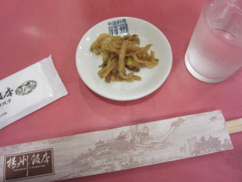 揚州飯店本店m44