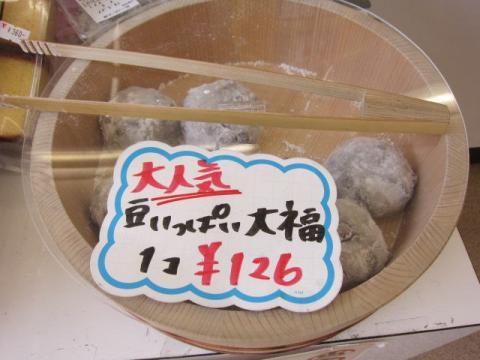 豆大福m02