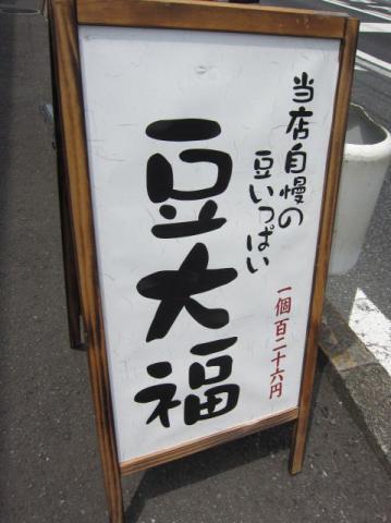 豆大福m01