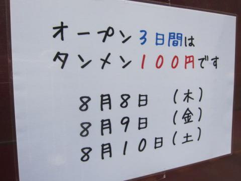 横浜鍛麺m04