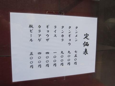横浜鍛麺m03