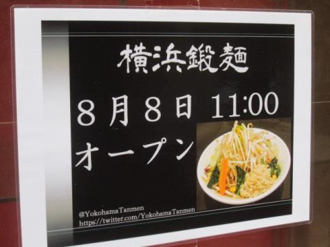横浜鍛麺m02