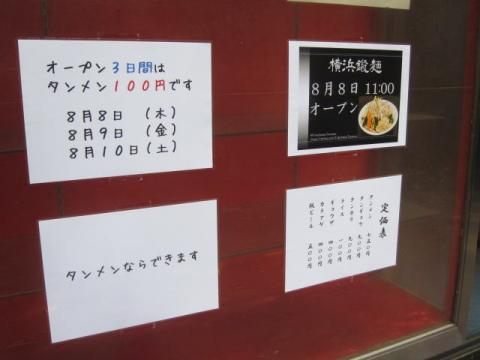 横浜鍛麺m01