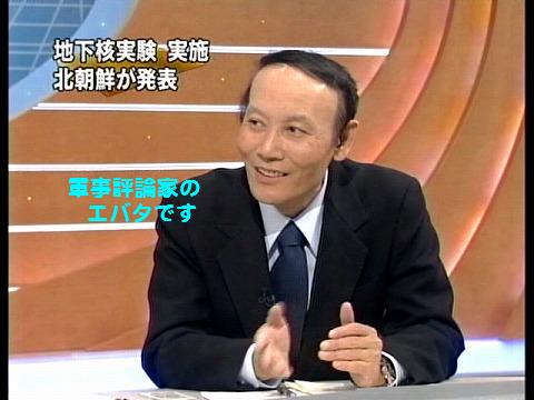 ebata_san