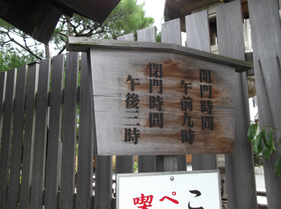 塩釜神社02