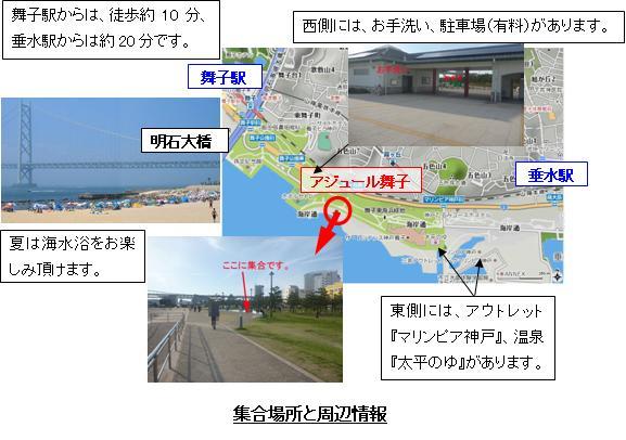 集合場所と周辺情報