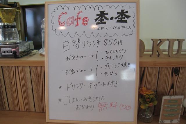 cafe杢・杢