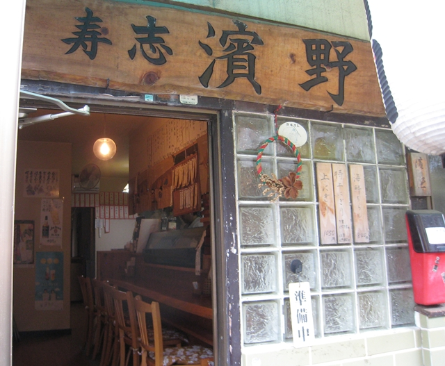 寿志 濱野
