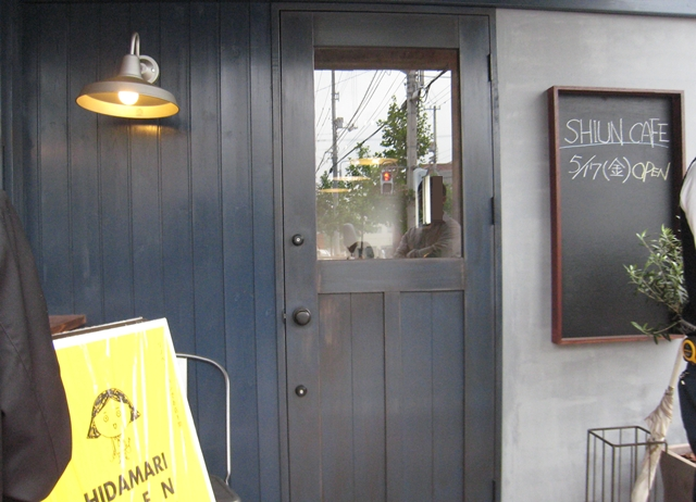 SHIUN CAFE