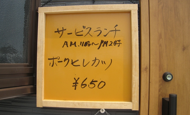 洋食の店花櫚