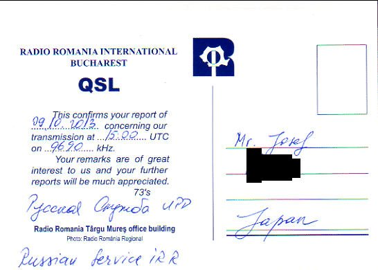 2013年10月9日 ロシア語放送受信 Radio Romania International(ルーマニア)