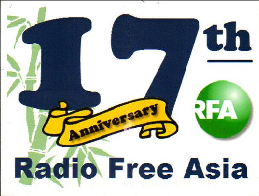 チベット語放送受信 RADIO FREE ASIA