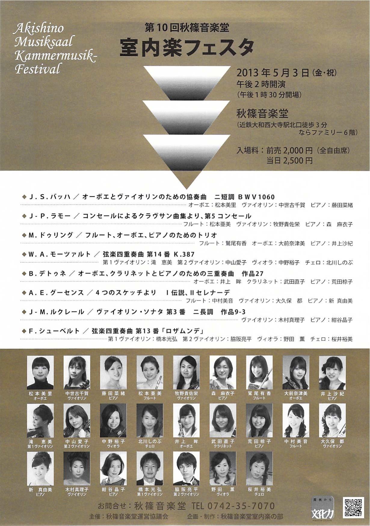 第10回秋篠室内楽フェスタチラシ