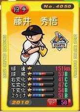 スタック(藤井)