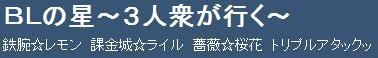 BLの星ロゴ