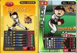 扇+ID野球(グライ 澤村)