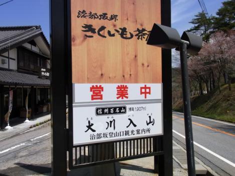 100502-01-tozanguchi01.jpg