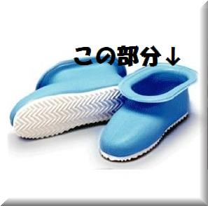 お風呂ブーツ