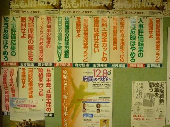 黄昏の森のブログ-大阪府労組連01