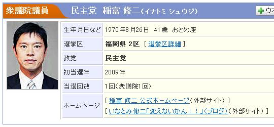 黄昏の森のブログ-民主党めし02