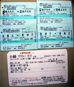 赤い風船 乗車票と宿泊クーポン(神戸1)