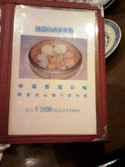 群愛飯店 飲茶セット
