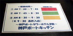 神戸ポートタワーホテル_朝食1
