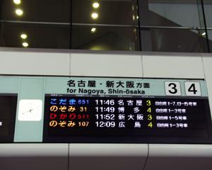 新横浜駅新幹線発車案内板