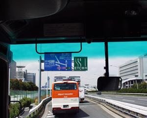 羽田空港リムジンバス(8)