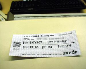 羽田空港(4)SKY搭乗券