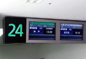 羽田空港(10)SKY搭乗口