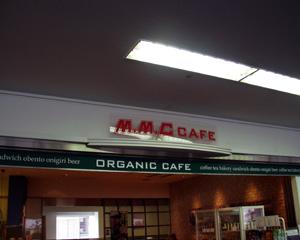 羽田空港(11)MMCオーガニックカフェ