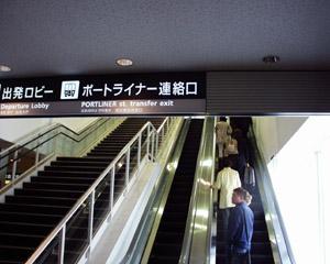神戸空港(3)ポートライナー乗換口