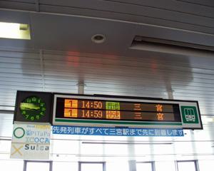 神戸空港駅(1)
