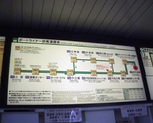 神戸空港駅(2)運賃表